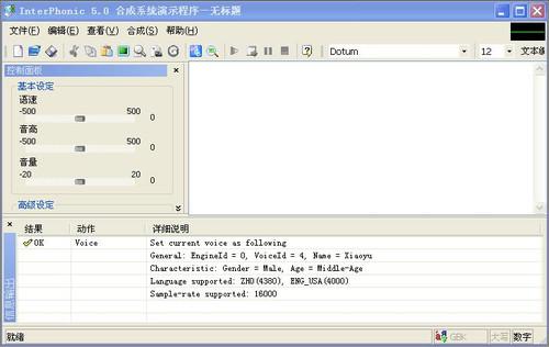 文语通5.0破解版免费下载(国语真人发音)